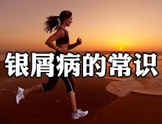 适当运动有助于银屑病病情好转吗